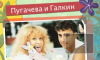 Пугачева и Галкин тайно поженились