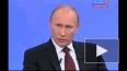 Путин похвалил Кадырова и велел не провоцировать русског...