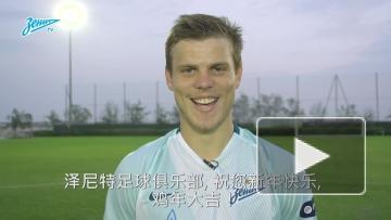 Игроки «Зенита» записали поздравление с Китайским ...