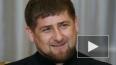 Кадыров посмеялся над санкциями ЕС в отношении его ...