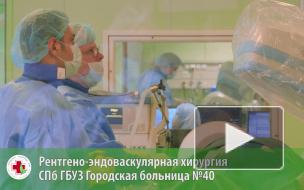 Рентген-эндоваскулярная хирургия в Санкт-Петербурге