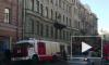 Стала известна причина пожара в доме на Каменноостровском