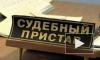 Петербургские судебные приставы заставили должников из Австрии выплачивать долги
