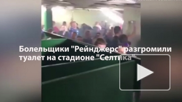 "Фанаты ""Рейнджерс"" разгромили туалет на стадионе ""Селтик..."