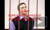 Дочь отца-педофила Макарова, осужденного на 13 лет, хотят забрать у матери