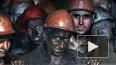 Новости Украины: Киев готов покупать уголь у мятежного ...