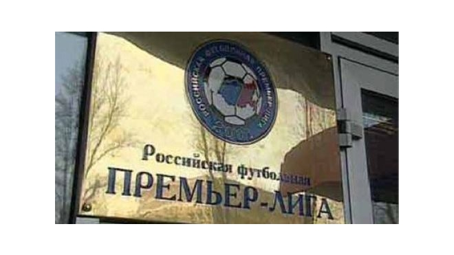 Российская футбольная премьер-лига заняла 53 место в рейтинге
