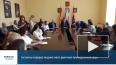 Видео: совет директоров производственной сферы обсудил ...