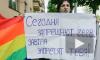 В Петербурге уволили учителя-гея за его сексуальную ориентацию