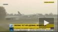 В Польше самолет авиакомпании LOT сел на полосу без ...