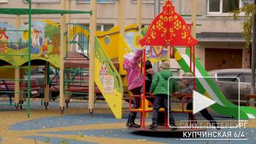 На Купчинской улице появилась новая детская площадка