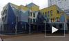 В Петербурге открыли первый детский сад на намывных территориях