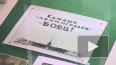 В РНБ открылись выставки, посвященные освобождению ...