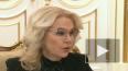 Голикова рассказала о выплатах к 75-летию Победы