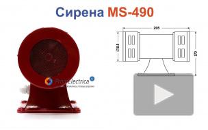 MS-490 Сирена