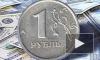 ЦБ РФ: курс доллара по отношению к рублю снизился на 9,89 копейки