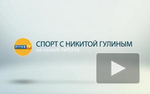 """Спорт с Никитой Гулиным: Мемориал Гранаткина, триумф """"Зенита"""" и немного политики"""