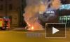"""Видео: у """"Ломоносовской"""" загорелся легковой автомобиль"""