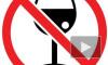 СМИ: в самолеты запретят проносить алкоголь из Duty Free