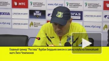 """""""Ростов"""" заявил Бердыева на Лигу Чемпионов"""