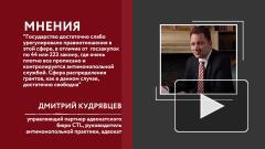 ФАС возбудила дело против Ростуризма из-за распределения 1,2 млрд руб. грантов