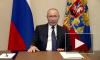 Путин рассказал об официальном числе безработных в России