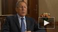 Лавров: Россия будет реализовывать контракты на поставку ...