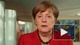 Меркель объяснила высылку российских дипломатов из ...
