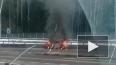 Появилось видео горящего Peugeot на ЗСД