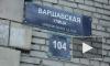 Жильцы борются за разрушающийся дом на Варшавской