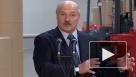Лукашенко требует от нового премьера снизить зависимость от России