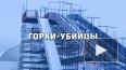 Как прокуратура забанила горку в Петербурге