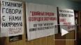 Дольщики прекратили голодовку - город пообещал решить ...