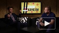 #СВОКАЧЕЛИ Выпуск №39 Ярослав Соковнин