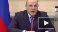 Мишустин рассказал о финансовой помощи гражданам РФ, зас...