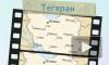 Взрыв прогремел на военной базе под Тегераном