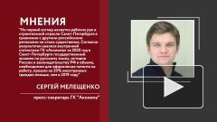 На стройки Петербурга вернутся более 400 мигрантов
