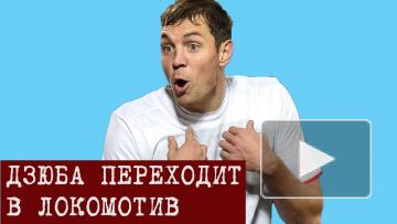"""Дзюба переходит в """"Локомотив""""?"""