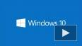 Microsoft представила Windows 10. Скачать бесплатно ...