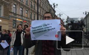 Пикет на Васильевском: Студенты и активисты выступили против переезда СПбГУ в Пушкин