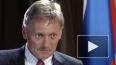 В Кремле заявили о неизменности позиции Путина по ...