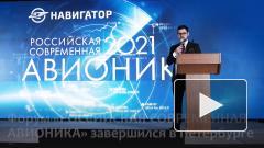 Форум «Российская современная авионика»:  новые технологии и стандарты