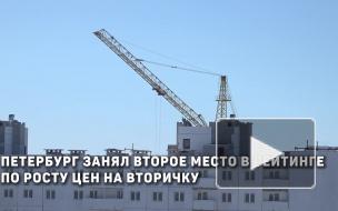 В Петербурге на 13 % подорожала вторичка