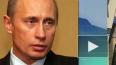 СМИ: На Сахалине подожгли приемную Путина, по другим ...