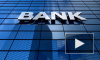 ЦБ попросил помощи у американских банков