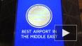 Специалисты назвали лучшие в мире аэропорты и авиакомпан...