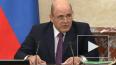 Премьер-министр РФ предостерег предприятия от увольнений ...