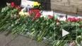 Петербуржцы завалили цветами посольство США в память ...