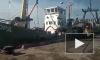 В Сети опубликовали видео с задержанного Украиной российского судна