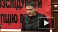 Савченко кажется, что конфликт в Донбассе закончится ...